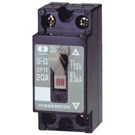 河村電器産業 Kawamura 分岐回路用ノーヒューズブレーカ SE2P2E20S《※画像はイメージです。実際の商品とは異なります》