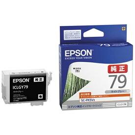 エプソン EPSON ICLGY79 純正プリンターインク ライトグレー[ICLGY79]【wtcomo】
