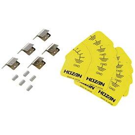 ホーザン HOZAN アース端子セット F1271