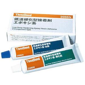 スリーボンド ThreeBond 2液性エポキシ樹脂 TB2086N