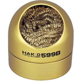 白光 HAKKO ハッコー599B こて先クリーナー 日中 599B01