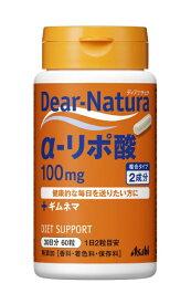 アサヒグループ食品 Asahi Group Foods Dear-Natura(ディアナチュラ) α-リポ酸withりんごポリフェノール(60粒)〔栄養補助食品〕