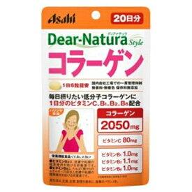 アサヒグループ食品 Asahi Group Foods Dear-Natura(ディアナチュラ)ディアナチュラスタイル コラーゲン(120粒)〔栄養補助食品〕