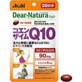 アサヒグループ食品 Asahi Group Foods Dear-Natura(ディアナチュラ)ディアナチュラスタイル コエンザイムQ10(20粒)〔栄養補助食品〕