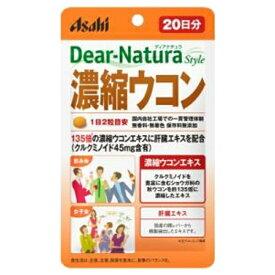 アサヒグループ食品 Asahi Group Foods Dear-Natura(ディアナチュラ)ディアナチュラスタイル 濃縮ウコン(40粒)〔栄養補助食品〕【wtcool】