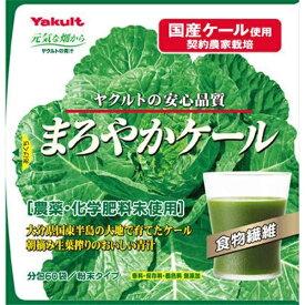 ヤクルトヘルスフーズ Yakult Health Foods Yakult(ヤクルト)まろやかケール 4.5g×60袋(大分県産ケール葉使用)