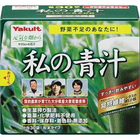 ヤクルトヘルスフーズ Yakult Health Foods Yakult(ヤクルト)私の青汁 4g×30袋(大分県産大麦若葉使用)【代引きの場合】大型商品と同一注文不可・最短日配送