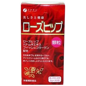 ファイン FINE JAPAN 【wtcool】ファインローズヒップ顆粒(30包)【代引きの場合】大型商品と同一注文不可・最短日配送