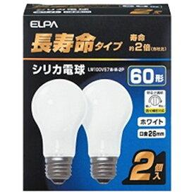 ELPA エルパ LW100V57W-W-2P シリカ電球 長寿命タイプ ホワイト [E26 /電球色 /2個 /一般電球形][LW100V57WW2P]