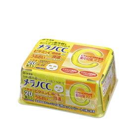 ロート製薬 ROHTO メラノCC 集中対策 マスク大容量(20枚入)[美容マスク]【rb_pcp】