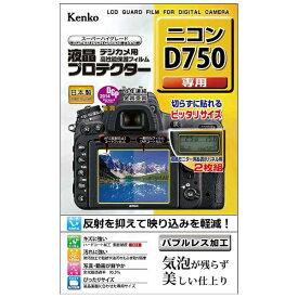 ケンコー・トキナー KenkoTokina 液晶保護フィルム(ニコン D750専用) KLP-ND750[KLPND750]