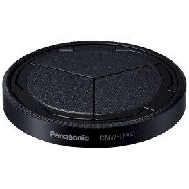 パナソニック Panasonic 自動開閉レンズキャップ(ブラック) DMW-LFAC1[DMWLFAC1]