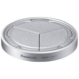 パナソニック Panasonic 自動開閉レンズキャップ(シルバー) DMW-LFAC1[DMWLFAC1]