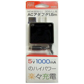 アローン ALLONE 【ビックカメラグループオリジナル】3DS用ACアダプタ ハイパワー充電 150CMBK【New3DS LL/New3DS/3DS LL/3DS/DSi LL/DSi】
