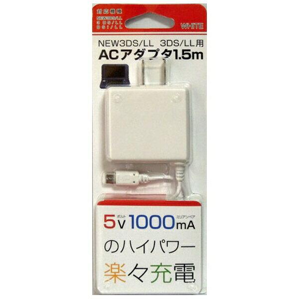 アローン 3DS用ACアダプタ ハイパワー充電 150CMWH【New3DS LL/New3DS/3DS LL/3DS/DSi LL/DSi】【ビックカメラグループオリジナル】201709P