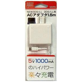 アローン ALLONE 【ビックカメラグループオリジナル】3DS用ACアダプタ ハイパワー充電 150CMWH【New3DS LL/New3DS/3DS LL/3DS/DSi LL/DSi】【point_rb】