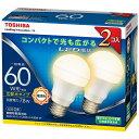 東芝 LED電球 (一般電球形[広配光タイプ]・全光束810lm/電球色相当・口金E26/2個入) LDA8L-G-K/60W-2P[LDA8LGK60W2P]