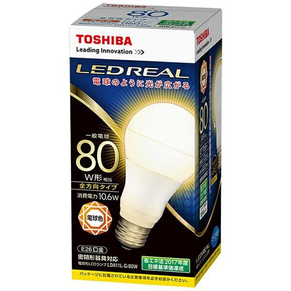 東芝 TOSHIBA LED電球 「LED REAL」(一般電球形[全方向タイプ]・全光束1160lm/電球色相当・口金E26) LDA11L-G/80W[LDA11LG80W]
