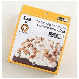 貝印 Kai Corporation ちょうどいい食べきりサイズのスクエア型 底取れ式15cmレシピ付 DL8014【rb_pcp】
