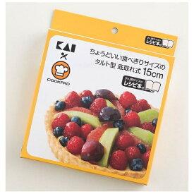 貝印 Kai Corporation ちょうどいい食べきりサイズのタルト型 底取れ式15cmレシピ付 DL8013
