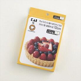 貝印 Kai Corporation ちょうどいい食べきりサイズのタルト型 底取れ式12cmレシピ付 DL8012