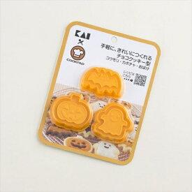 貝印 Kai Corporation 手軽にきれいにつくれるチョコクッキー型 コウモリ・カボチャ・おばけ DL8004