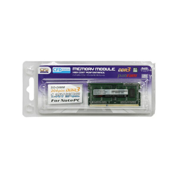 CFD DDR3 - 1600 204pin SO-DIMM (8GB 1枚) CFD-Panramシリーズ D3N1600PS-L8G(ノートパソコン用) [増設メモリー][D3N1600PSL8G]