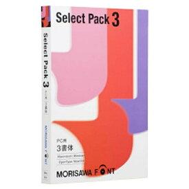 モリサワ MORISAWA 〔Win・Mac版/ライセンス〕 MORISAWA Font Select Pack 3≪M019445≫[モリサワ フォント]