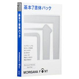 モリサワ MORISAWA 〔Win・Mac版/ライセンス〕 MORISAWA Font OpenType 基本7書体パック ≪M019476≫[MORISAWAFONTOPENTY]