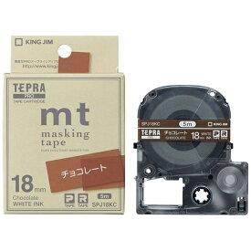 キングジム KING JIM マスキングテープ 「mt」ラベル TEPRA(テプラ) PROシリーズ チョコレート SPJ18KC [白文字 /18mm幅]