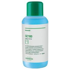 フォアベルク VORWERK 【コーボルト】VG100用ガラスクリーナー洗浄剤(濃縮液)200ml GC100