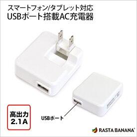 ラスタバナナ RastaBanana スマホ用USB充電コンセントアダプタ 2.1A ホワイト RBAC086 [1ポート]
