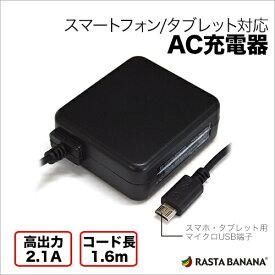 ラスタバナナ RastaBanana [micro USB]ケーブル一体型AC充電器 2.1A (160cm) ブラック RBAC082 [1ポート]