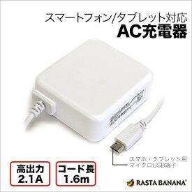 ラスタバナナ RastaBanana [micro USB]ケーブル一体型AC充電器 2.1A (160cm) ホワイト RBAC083 [1ポート]