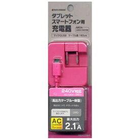 ラスタバナナ RastaBanana [micro USB]ケーブル一体型AC充電器 2.1A (160cm・マゼンタ)RBAC084