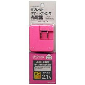 ラスタバナナ RastaBanana スマホ用USB充電コンセントアダプタ 2.1A RBAC087 マゼンダ