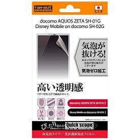 レイアウト rayout AQUOS ZETA SH-01G / Disney Mobile SH-02G用 光沢指紋防止フィルム 1枚入 高光沢タイプ RT-SH01GF/A1[RTSH01GFA1]