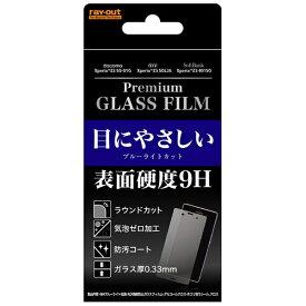 レイアウト rayout Xperia Z3用 9Hブルーライト低減・光沢指紋防止ガラスフィルム 1枚入 光沢タイプ RT-SO01GF/MG[RTSO01GFMG]