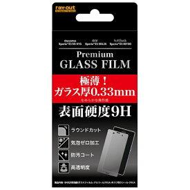 レイアウト rayout Xperia Z3用 9H光沢指紋防止ガラスフィルム 1枚入 光沢タイプ RT-SO01GF/CG[RTSO01GFCG]