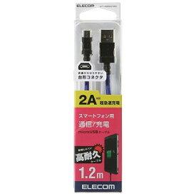エレコム ELECOM [micro USB]USBケーブル 充電・転送 2A (1.2m・ブルー)MPA-AMBS2U12BU [1.2m][MPAAMBS2U12BU]