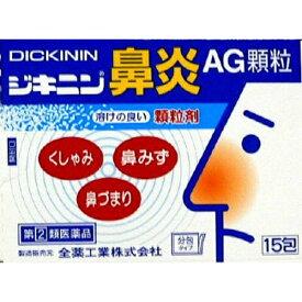 【第(2)類医薬品】 ジキニン鼻炎AG顆粒(15包)〔鼻炎薬〕全薬工業
