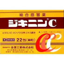 【第(2)類医薬品】 ジキニンC(22包)〔風邪薬〕全薬工業