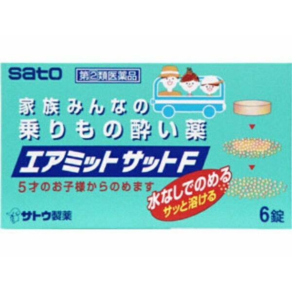 【第(2)類医薬品】 エアミットサットF(6錠)〔酔い止め〕佐藤製薬 sato