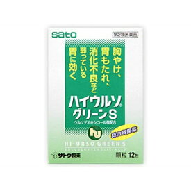 【第2類医薬品】 ハイウルソグリーンS(12包)〔胃腸薬〕【wtmedi】佐藤製薬 sato