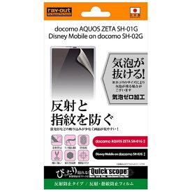 レイアウト rayout AQUOS ZETA SH-01G / Disney Mobile SH-02G用 反射・指紋防止フィルム 1枚入 反射防止タイプ RT-SH01GF/B1[RTSH01GFB1]