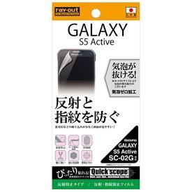 レイアウト rayout GALAXY S5 Active用 反射・指紋防止フィルム 1枚入 マットタイプ RT-SC02GF/B1[RTSC02GFB1]