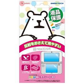 ゲームテック GAMETECH new 目にラクシート3D【New3DS】