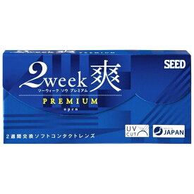 SEED シード 【ビックカメラグループオリジナル】2ウィーク 爽 プレミアム(BC8.6 / PWR-4.75 / DIA14.2)