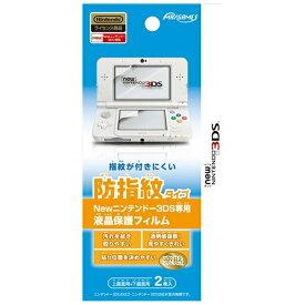 マックスゲームズ MAXGAMES New ニンテンドー3DS専用 液晶保護フィルム 防指紋タイプ【New3DS】