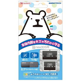 ゲームテック GAMETECH new よごれなシート3D:内側用【New3DS】